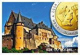 Европа - Люксембург, Бенилюкс, герцогство, Ремих, Дюделанж, Вианден, Эхтернах, Все туры, История туров,