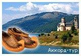 Європа - Македонія, Охрид, Скопє, каньйон Матка, Святий Наум, Охридське озеро, кирилиця, Краща ціна, Краща ціна - Червень,