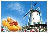 Європа - Нідерланди, тюльпани, Вітряки, Голландія, Амстердам, Філіпс, Ван Гог, Автобусні тури, Тури для школярів, Осінні канікули, море