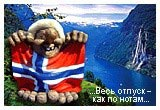 Европа - Норвегия, паром, викинг, водопады, Атлантика, лосось, Нобелевская премия, Автобусные туры, Все автобусные туры, Все туры, горы, море