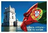 Європа - Португалія, Лісабон, порту, мис Рока, Мадейра, океан, Колумб, Авіа тури, Активно-пасивні тури:, Пляж і море, море