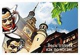 Европа - Румыния, Дракула, Константа, Мич, мамалыга, цигане, Трансильвания, Автобусные туры, Все автобусные туры, Спецпредложения: СПО, горы, море