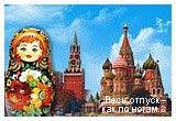 Європа - Росія, ВАЗ, Москва, ГАЗ, Ростов, Краснодар, Матрьошка, Всі тури, Історія турів, гори, море