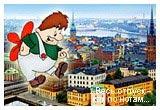 Європа - Швеція, Вольво, пором, Карлсон, лосось, Стокгольм, Скандинавія, Автобусні тури, Тури для школярів, Осінні канікули, море