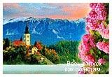 Европа - Словения, Любляна, Гамбринус, Блед, Пиран, Чевапчичи, Марибор, Автобусные туры, Туры для школьников, Осенние каникулы, горы, море