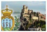 Европа - Сан-Марино, Италия, базилика, Полента, Титано, Честа, Кастели, Все туры, История туров,