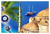 Азія, Схід - Туреччина, Стамбул, Кемер, Босфор, Анталія, хаммам, Ефес, Авіа тури, Активно-пасивні тури:, Пляж і море, гори, море