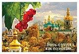 Европа - Украина, Киев, Донецк, Львов, Луганск, Карпаты, ЗАЗ, Автобусные туры, Все автобусные туры, Все туры, горы, море