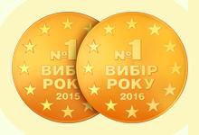 Вибір року 2016