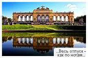 День 2 - Будапешт - Вена