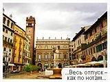 День 3 - Верона - Милан