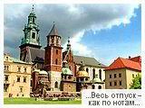 День 3 - Краков - Величка - Закопане