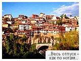 День 4 - Велико-Тырново - Арбанаси - Бухарест