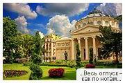 День 5 - Бухарест - Одесса